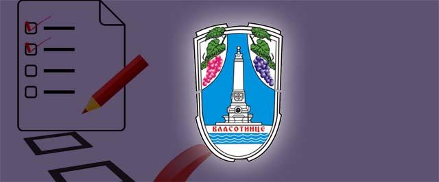 Јавни позив за избор чланова радне групе за израду Акционог плана Партнерства за отворену управу
