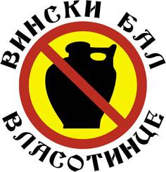 "КОНКУРСИ ""ВИНСКИ БАЛ 2019"""