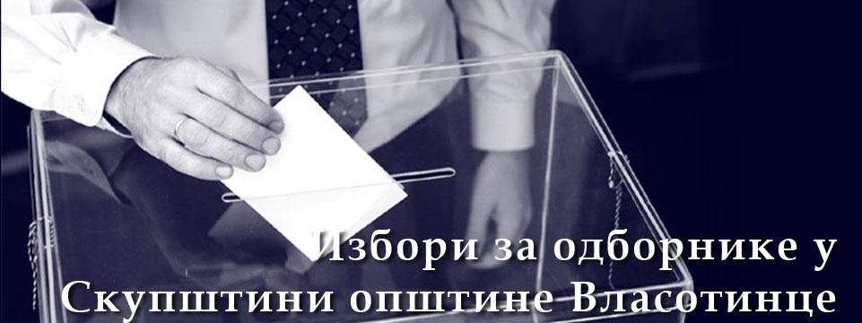 Обавештење за бираче са територије општине Власотинце