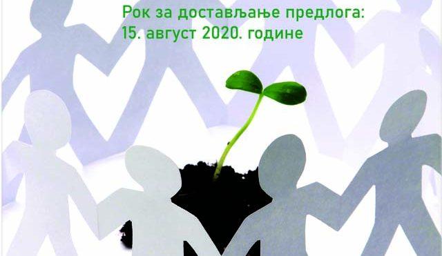 ПОЗИВ ЗА ПРЕДЛАГАЊЕ ПРОЈЕКАТА КОЈИ ЋЕ СЕ ФИНАНСИРАТИ ИЗ БУЏЕТА ОПШТИНЕ ВЛАСОТИНЦЕ ЗА 2021. ГОДИНУ